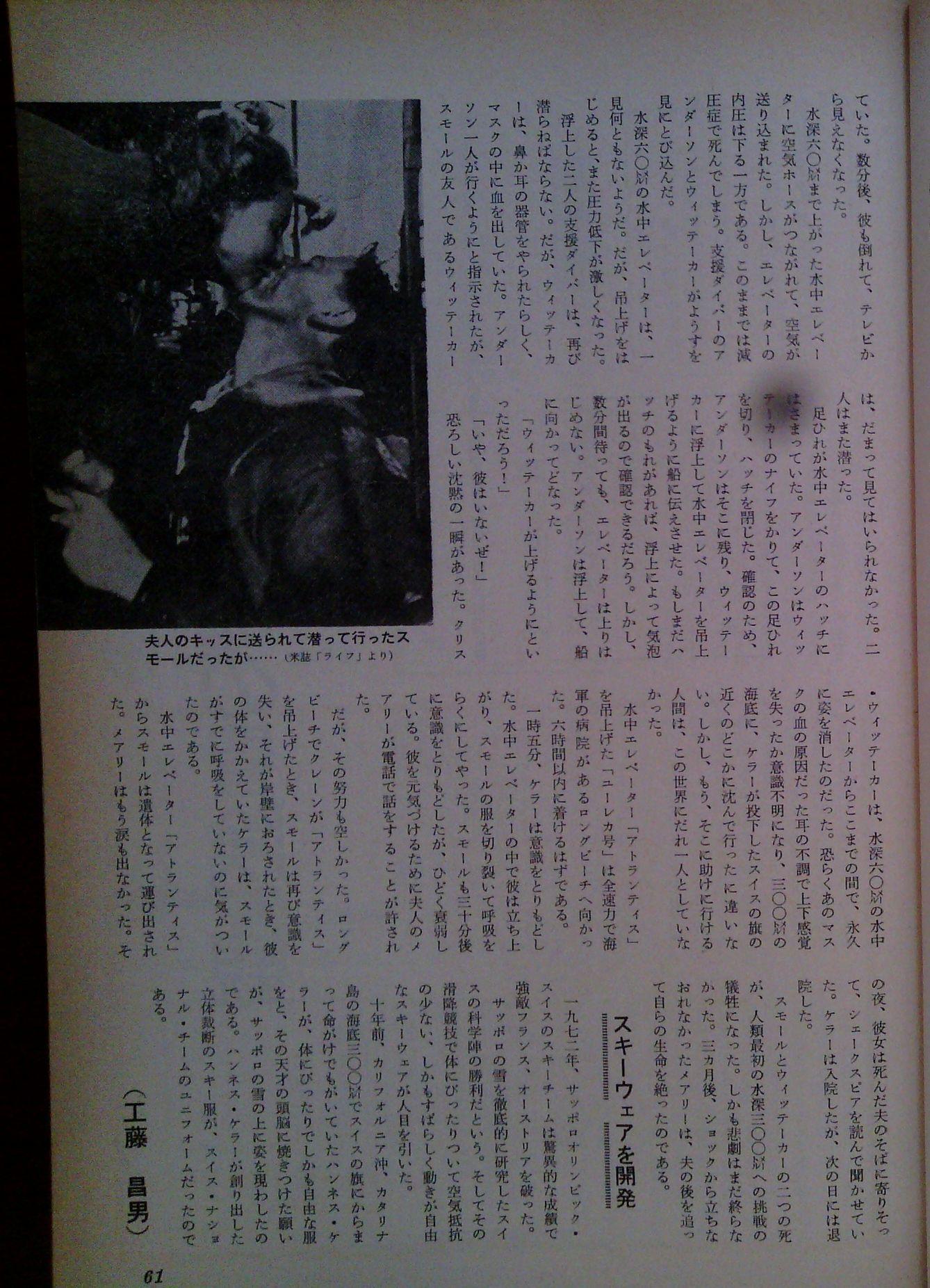 0329  ダイビングの歴史61 海の世界1973-1_b0075059_15083758.jpg