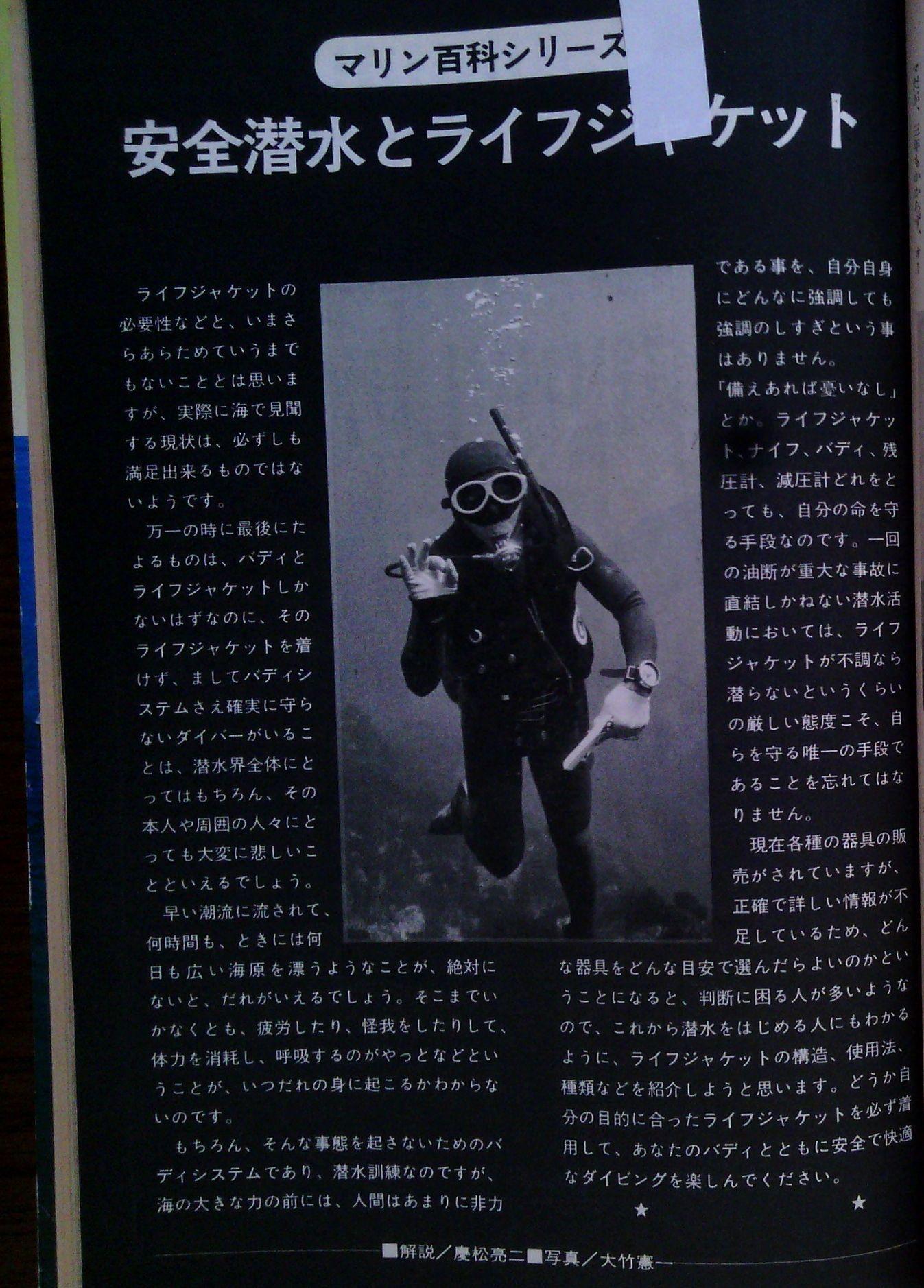 0329  ダイビングの歴史61 海の世界1973-1_b0075059_15111474.jpg