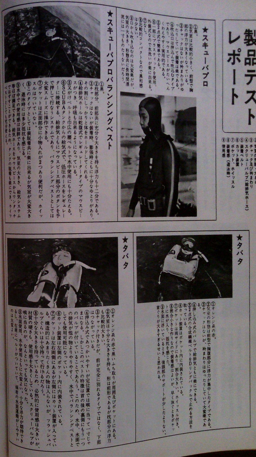 0329  ダイビングの歴史61 海の世界1973-1_b0075059_15130809.jpg