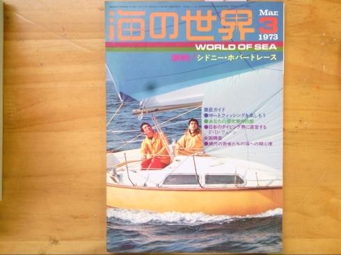 0329  ダイビングの歴史61 海の世界1973-1_b0075059_15190761.jpg