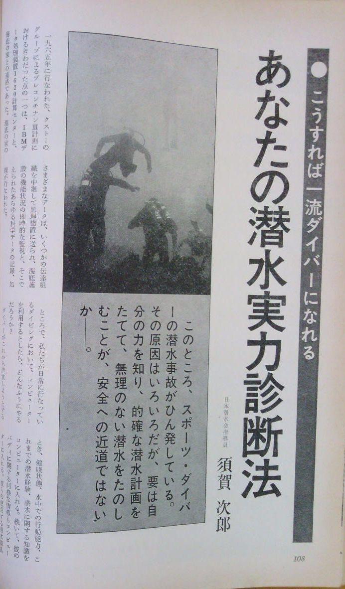 0329  ダイビングの歴史61 海の世界1973-1_b0075059_15194204.jpg