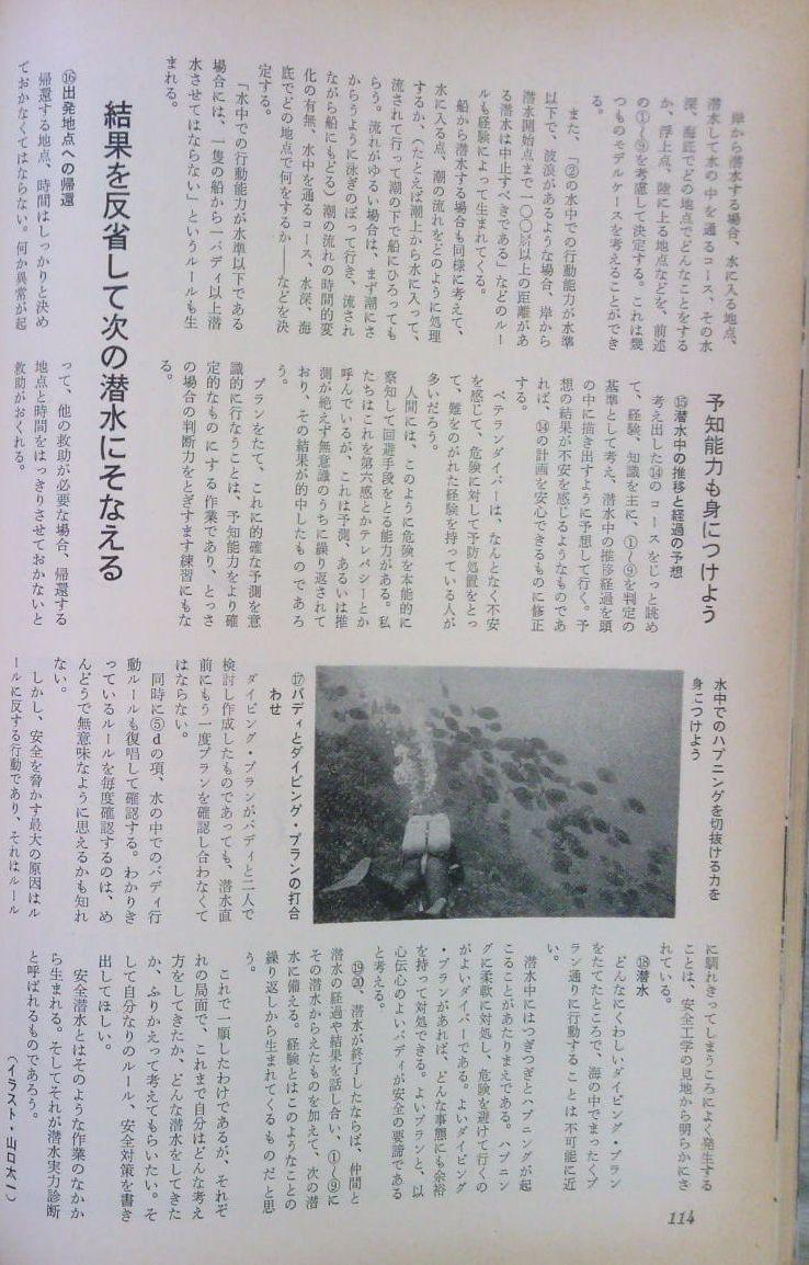 0329  ダイビングの歴史61 海の世界1973-1_b0075059_15210674.jpg