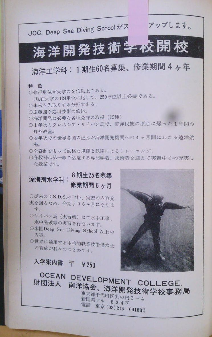 0329  ダイビングの歴史61 海の世界1973-1_b0075059_15214253.jpg