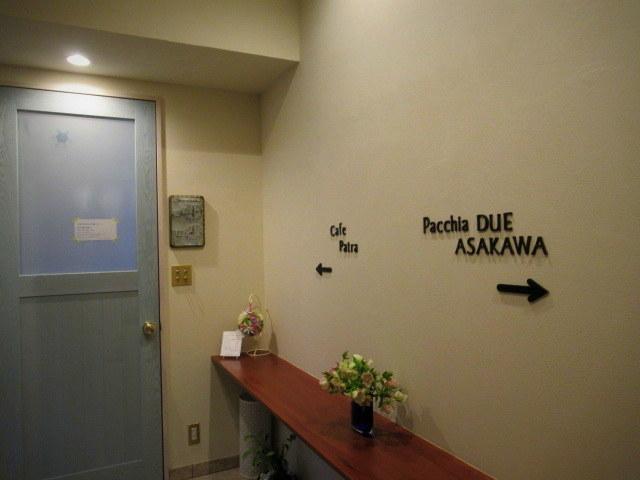 Cafe Patra/カフェ パトラ * 3月のいちごパフェ & 桜のケーキ♪_f0236260_00553112.jpg
