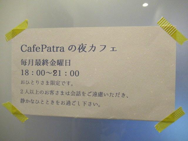 Cafe Patra/カフェ パトラ * 3月のいちごパフェ & 桜のケーキ♪_f0236260_00555591.jpg