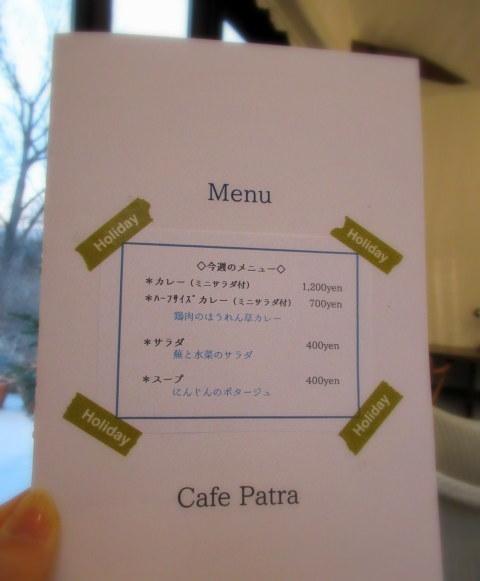 Cafe Patra/カフェ パトラ * 3月のいちごパフェ & 桜のケーキ♪_f0236260_00561429.jpg