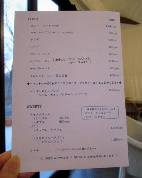 Cafe Patra/カフェ パトラ * 3月のいちごパフェ & 桜のケーキ♪_f0236260_00572863.jpg