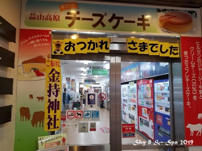 ◆ 車旅で広島へ、その5「蒜山高原」へ(2019年3月)_d0316868_22203605.jpg