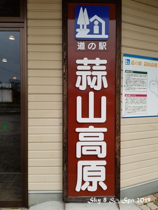 ◆ 車旅で広島へ、その5「蒜山高原」へ(2019年3月)_d0316868_22550413.jpg