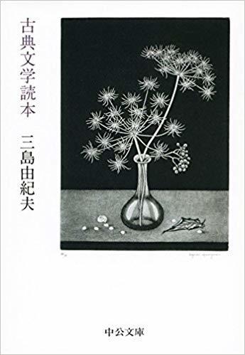 古典文学読本 (三島由紀夫)_d0335577_21491522.jpg