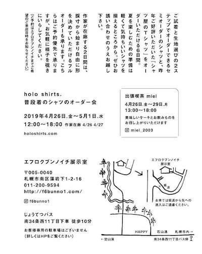 4月 holo shirts.普段着シャツのオーダー会_b0171381_21353858.jpg