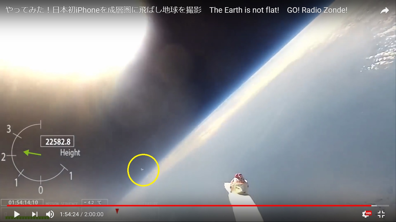 驚愕!UFOがiPhoneを宇宙に飛ばした映像に! #702_b0225081_17251393.jpg