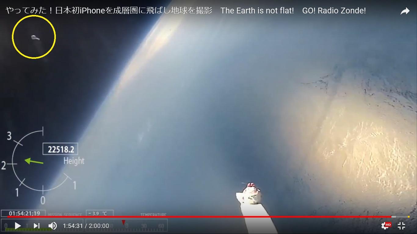 驚愕!UFOがiPhoneを宇宙に飛ばした映像に! #702_b0225081_17583592.jpg