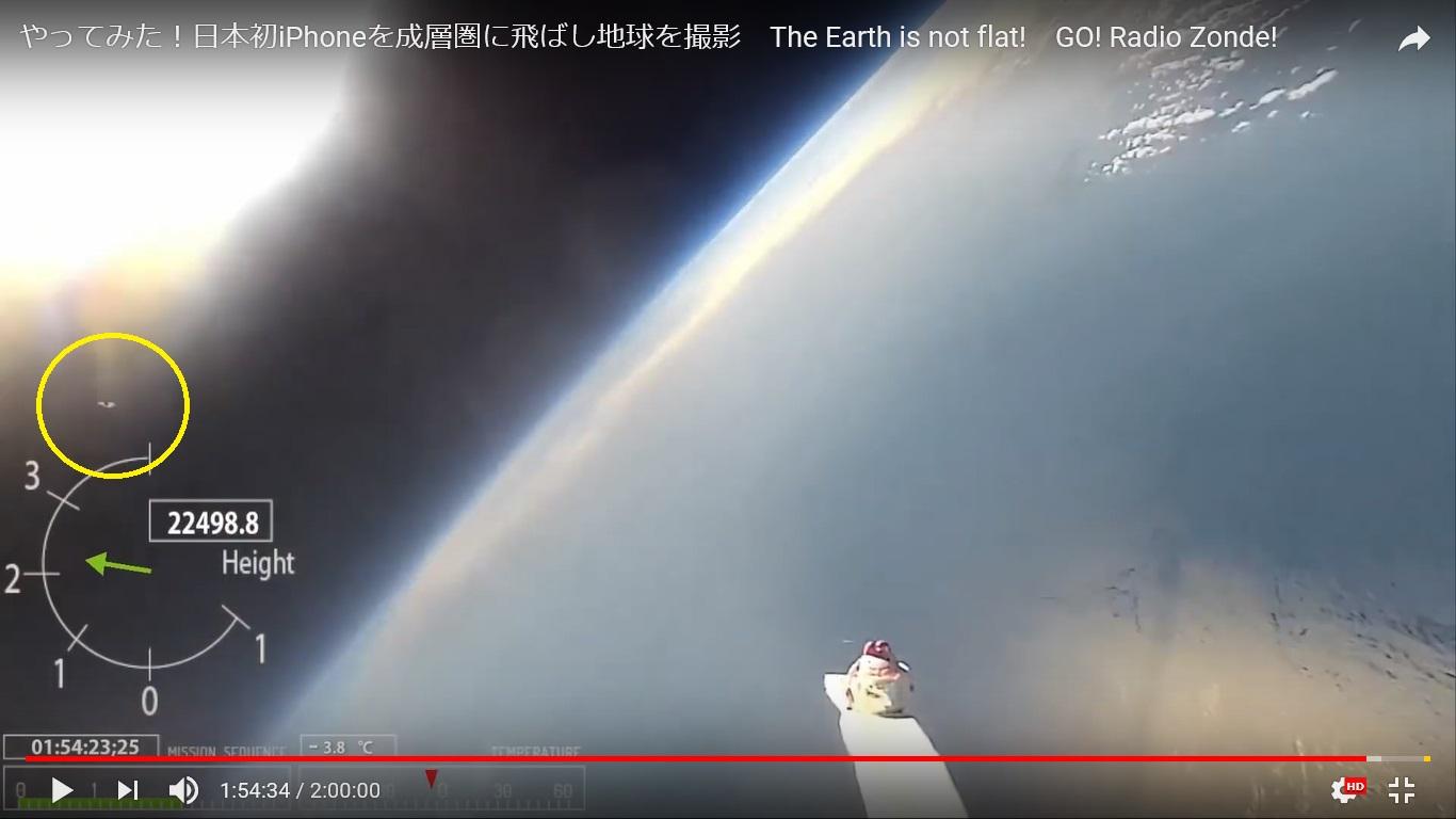 驚愕!UFOがiPhoneを宇宙に飛ばした映像に! #702_b0225081_1811880.jpg