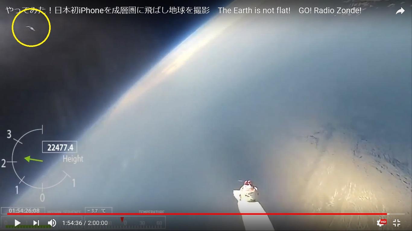 驚愕!UFOがiPhoneを宇宙に飛ばした映像に! #702_b0225081_18191112.jpg