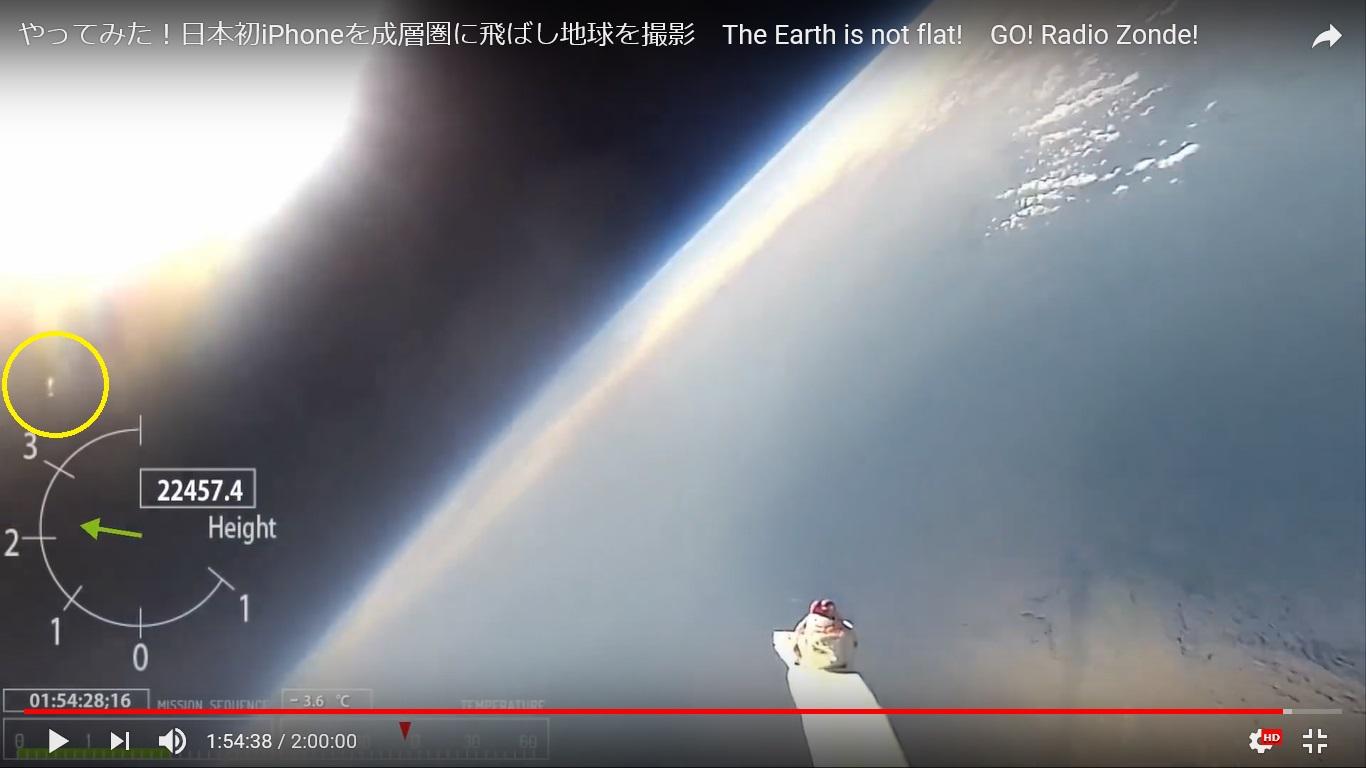 驚愕!UFOがiPhoneを宇宙に飛ばした映像に! #702_b0225081_18215537.jpg