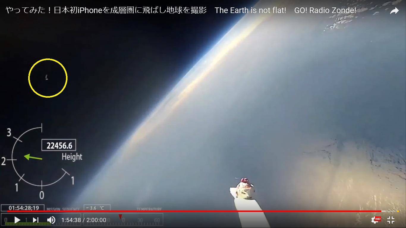 驚愕!UFOがiPhoneを宇宙に飛ばした映像に! #702_b0225081_1825969.jpg