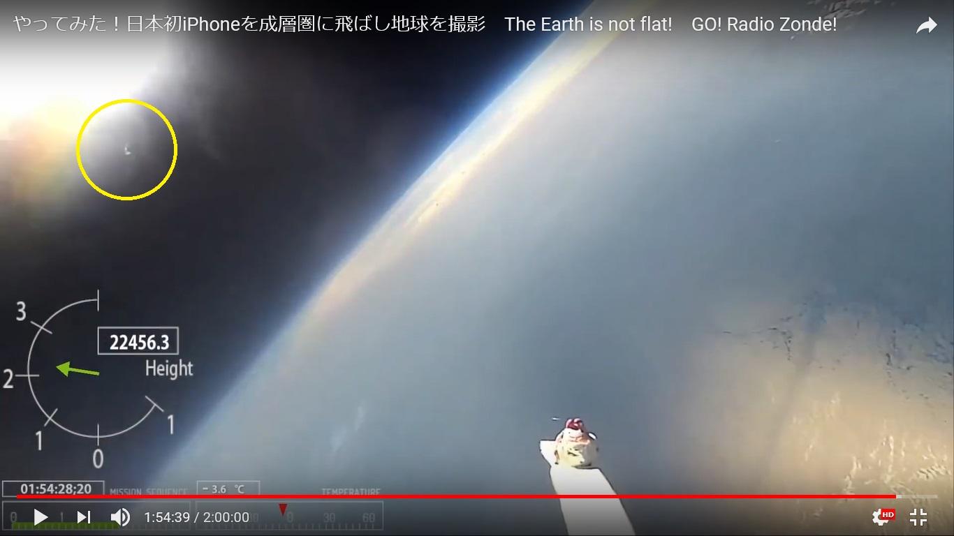驚愕!UFOがiPhoneを宇宙に飛ばした映像に! #702_b0225081_18311149.jpg