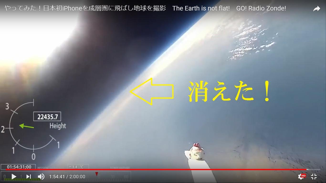 驚愕!UFOがiPhoneを宇宙に飛ばした映像に! #702_b0225081_1833122.jpg