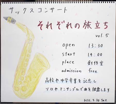 コンサート案内_b0364195_12195604.jpg