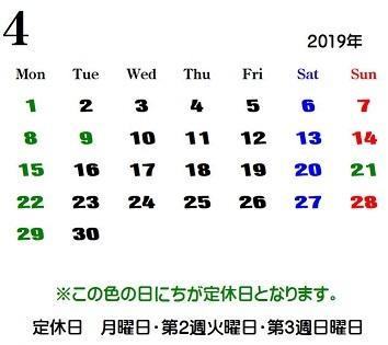 2019年4月の定休日です。_e0131611_11000622.jpg