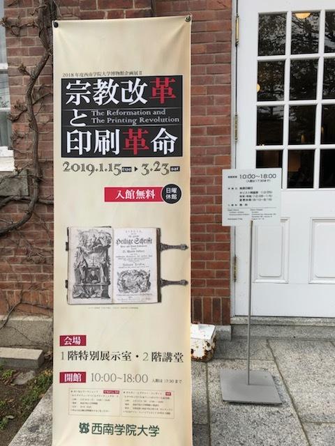 宗教改革と印刷革命/西南学院大学博物館_e0344611_09533823.jpg
