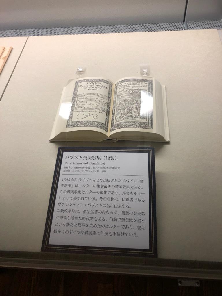 宗教改革と印刷革命/西南学院大学博物館_e0344611_09542092.jpg