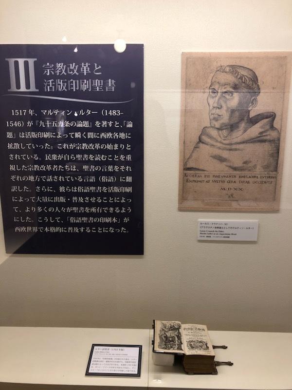宗教改革と印刷革命/西南学院大学博物館_e0344611_09543234.jpg