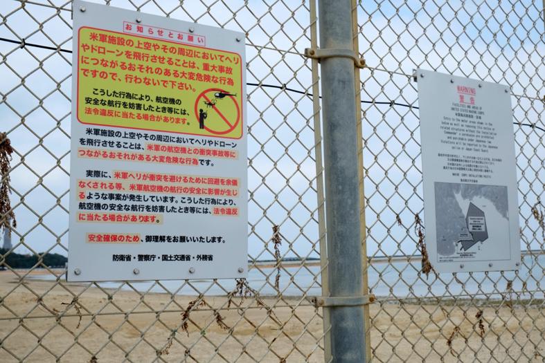 ■辺野古海岸で宝貝を探す――沖縄米軍基地ツアー_d0190217_16043596.jpg