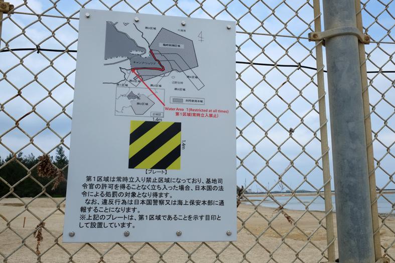 ■辺野古海岸で宝貝を探す――沖縄米軍基地ツアー_d0190217_16050083.jpg