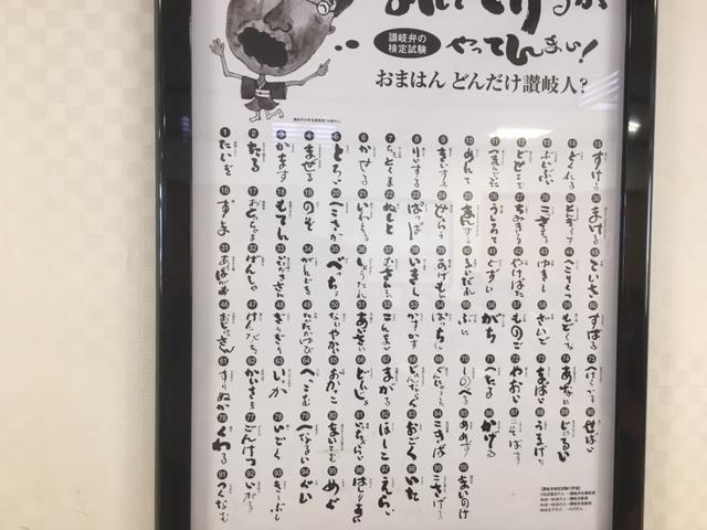 うどん店の讃岐弁_e0246120_05381720.jpg