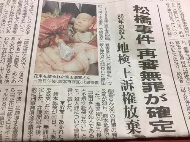 松橋事件 再審無罪が確定_e0246120_05512684.jpg
