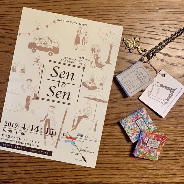 イベント出展のお知らせ(Sen to Sen)_f0338924_15393886.jpeg