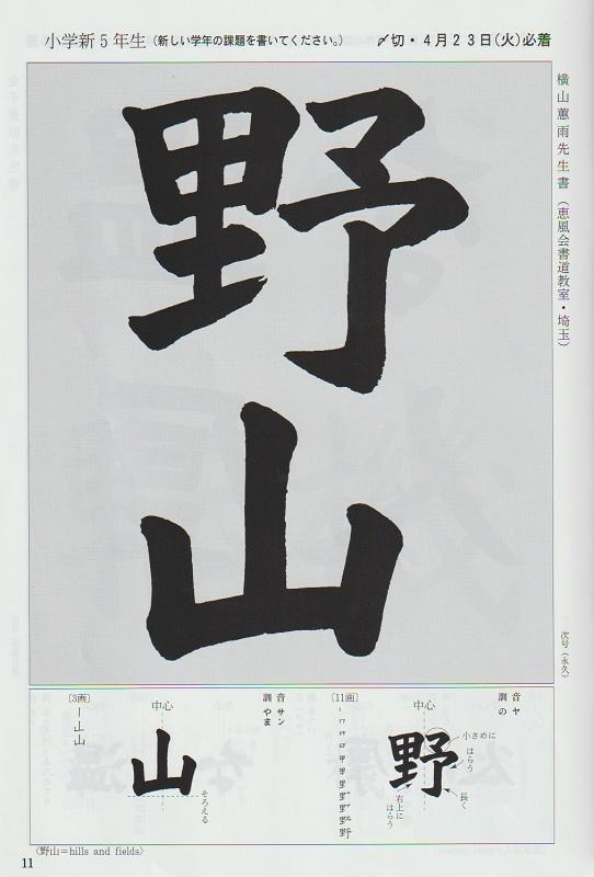 恵風会書道教室4月のおけいこ_d0168831_11072286.jpg