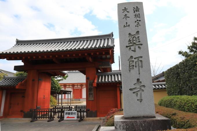 【薬師寺/白鳳伽藍】奈良旅行 - 3 -_f0348831_12221910.jpg