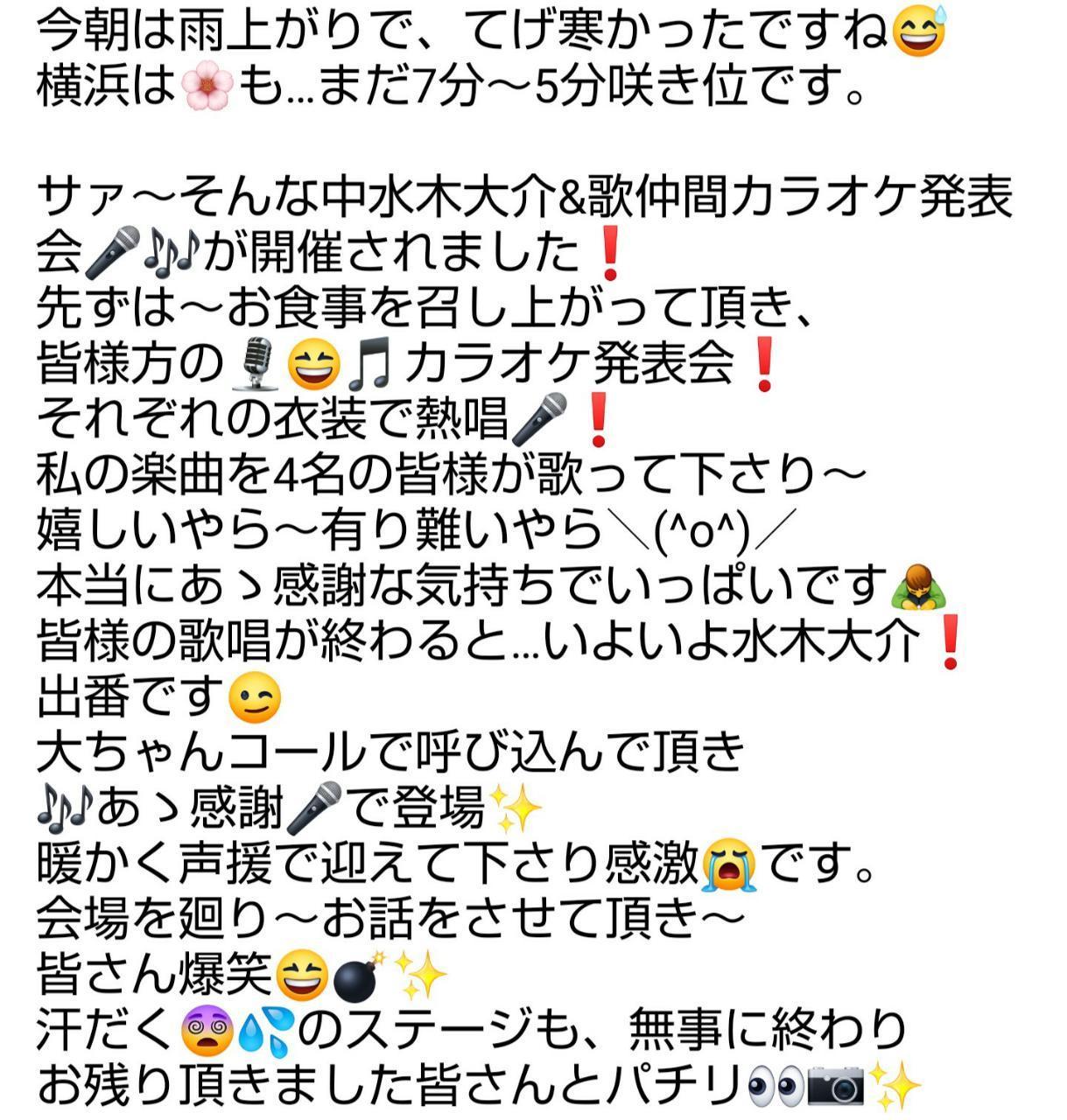 水木大介&歌仲間カラオケ発表会!①_d0051146_22355297.jpg