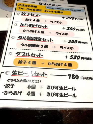 まる冠らーめん_e0292546_20285665.jpg