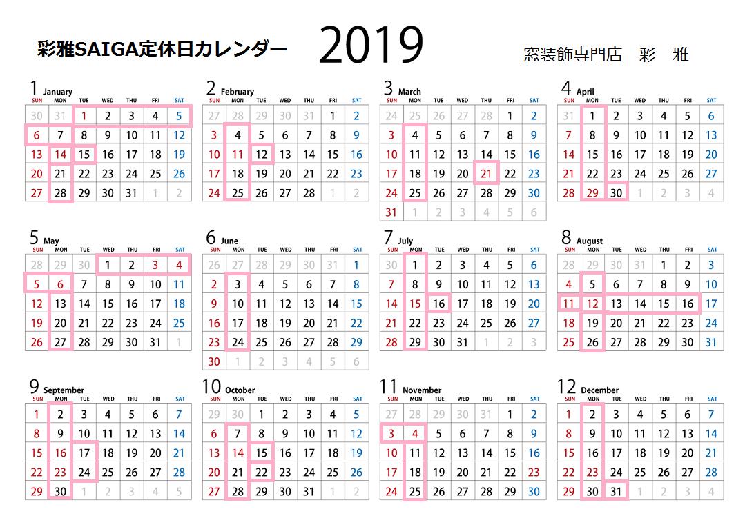 2019年4月の定休日のお知らせです_e0133255_16010767.png