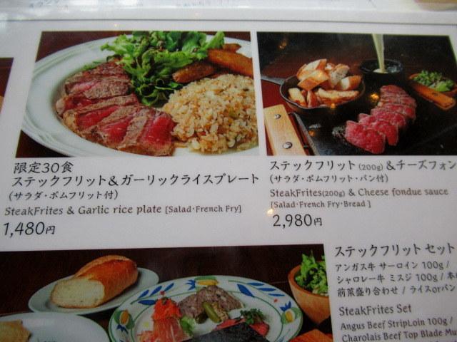 サクレフルール 軽井沢 * グランピング気分が楽しめるパリ発の肉ビストロがNewOpen!_f0236260_23282428.jpg