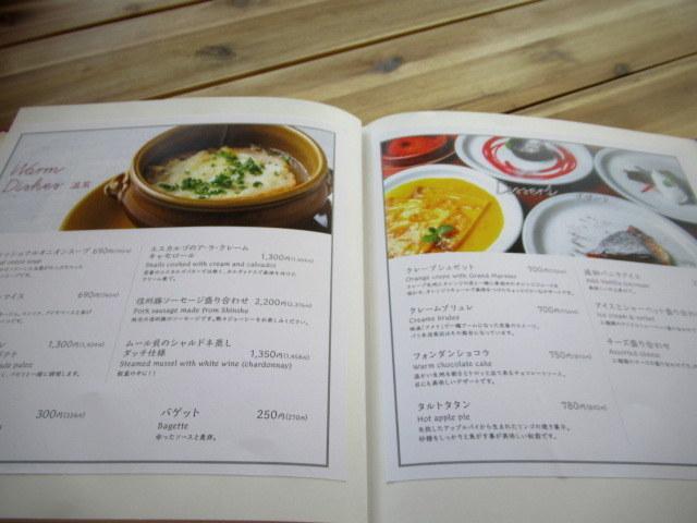 サクレフルール 軽井沢 * グランピング気分が楽しめるパリ発の肉ビストロがNewOpen!_f0236260_23311780.jpg