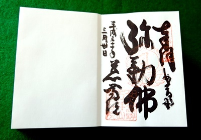 お花見ウォーキング~高野山黒河道_b0194861_20045851.jpg