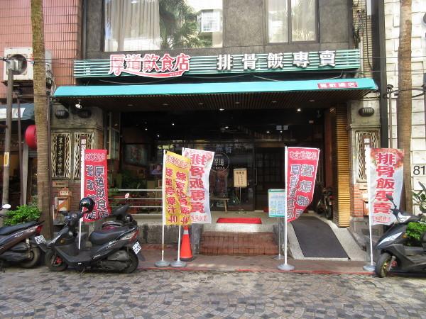 厚道飲食店_c0152767_18460359.jpg