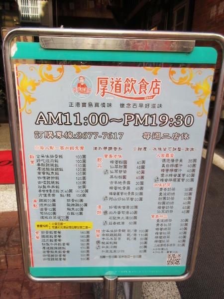 厚道飲食店_c0152767_18462557.jpg