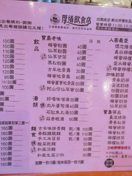 厚道飲食店_c0152767_18470763.jpg