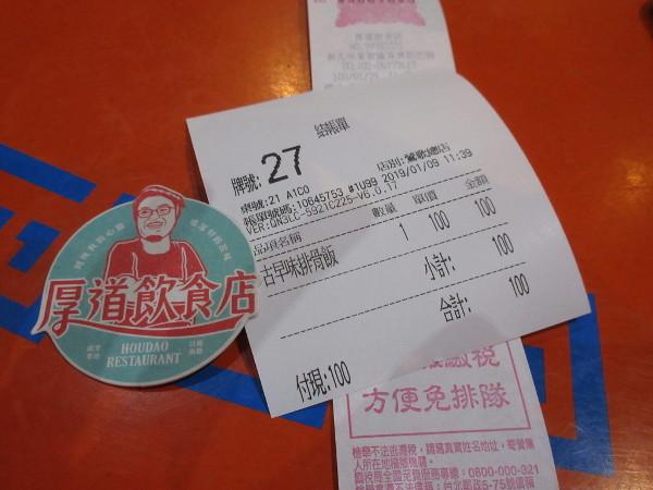 厚道飲食店_c0152767_18480219.jpg