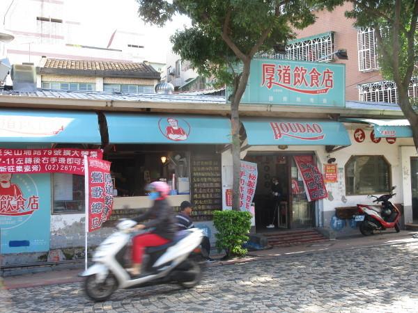 厚道飲食店_c0152767_18503787.jpg