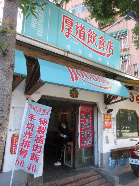 厚道飲食店_c0152767_18505174.jpg