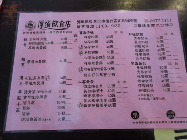 厚道飲食店_c0152767_18511615.jpg