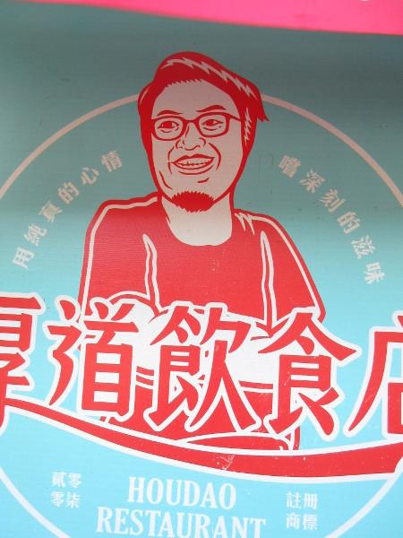 厚道飲食店_c0152767_18514353.jpg