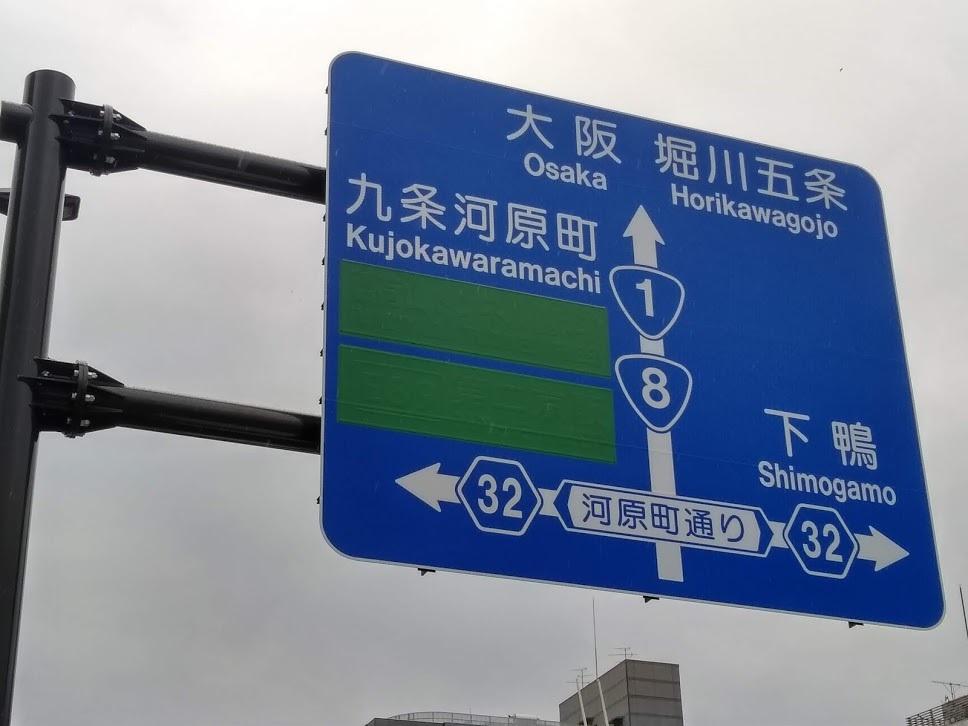 阪神高速道路 8号京都線 消滅_c0340867_23360926.jpg